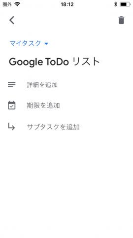 Google ToDo リスト タスクの画面です