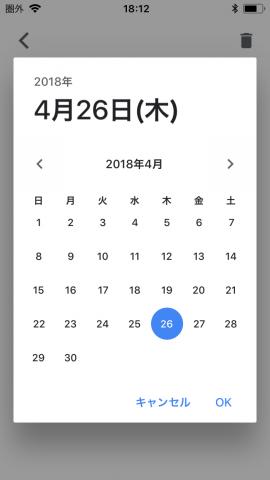 Google ToDo リスト 期限を追加です