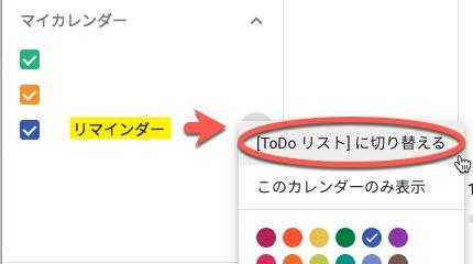 Googleカレンダー TODOリストを表示する方法です