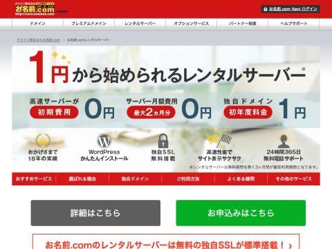 サーバー引越し お名前.comのレンタルサーバーです