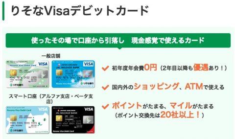 りそなVisaデビットカードです