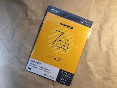 b-mobile 7GB プリペイド SIM SoftBank iPhone パッケージ表面です