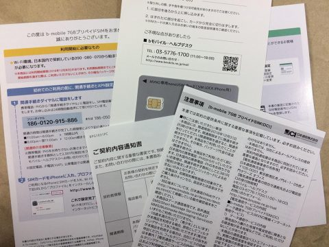b-mobile 7GB プリペイド SIM SoftBank iPhone 同梱の書類です