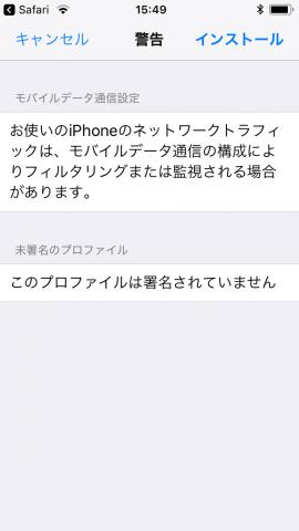 b-mobile 7GB プリペイド SIM SoftBank iPhone プロファイルインストール警告です