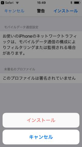 b-mobile 7GB プリペイド SIM SoftBank iPhone プロファイル インストール-ボタンです
