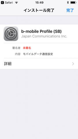 b-mobile 7GB プリペイド SIM SoftBank iPhone プロファイル インストール完了です