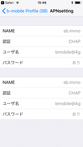 b-mobile 7GB プリペイド SIM SoftBank iPhone プロファイルです