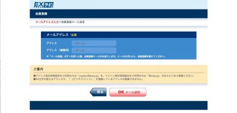 EX予約 会員登録 メールアドレス入力です