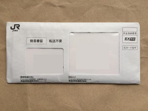 JR東海エクスプレス予約サービス(プラスEX会員)カード封筒です