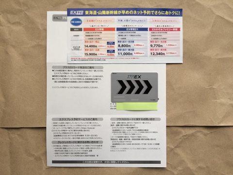 JR東海エクスプレス予約サービス(プラスEX会員)カードと台紙です