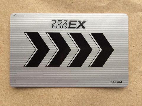 JR東海エクスプレス予約サービス プラスEXカードです