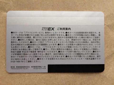 JR東海エクスプレス予約サービス プラスEXカード裏面です