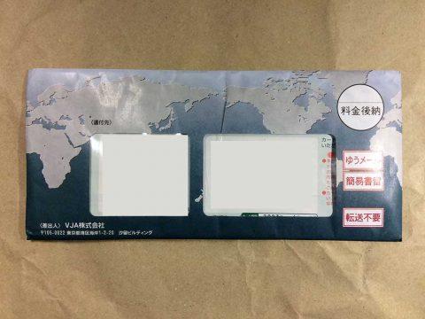 三井住友ビジネスカード for Owners 封筒表面です