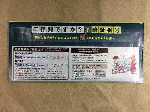 三井住友ビジネスカード for Owners 封筒裏面です