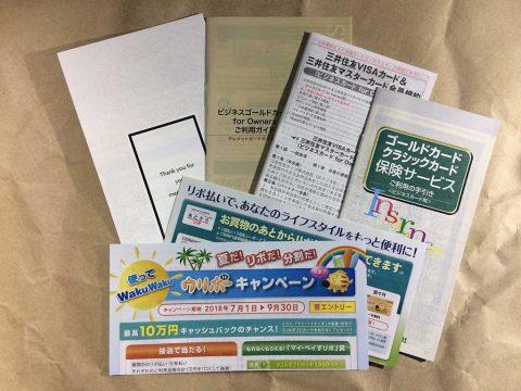 三井住友ビジネスカード for Owners 同梱資料です