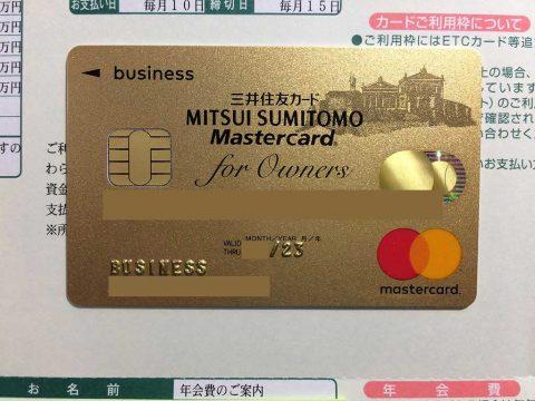 三井住友ビジネスカード for Owners 券面です