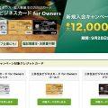 三井住友ビジネスカード for Owners トップです