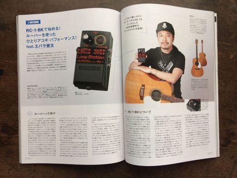 アコスティク・ギター・マガジン VOL.76です