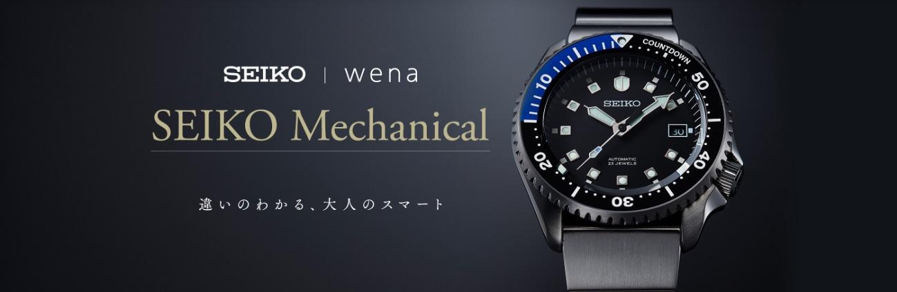 SEIKO Mechanical 発表です