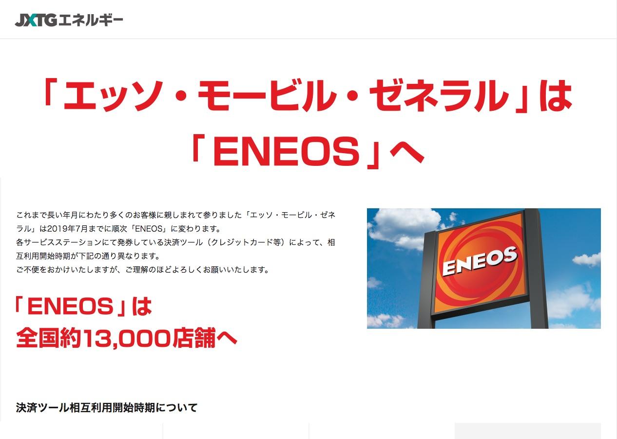 「エッソ・モービル・ゼネラル」は「ENEOS」へです