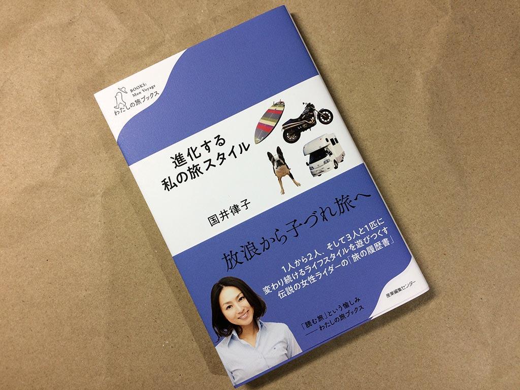 『進化する私の旅スタイル』国井律子 著 産業編集センターアイキャッチです