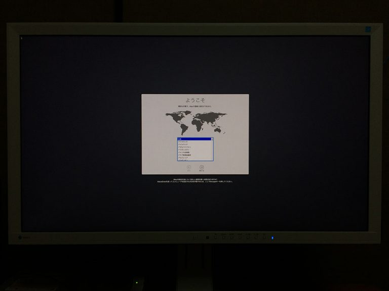macOS Mojave(モハベ)インストール ようこその画面です