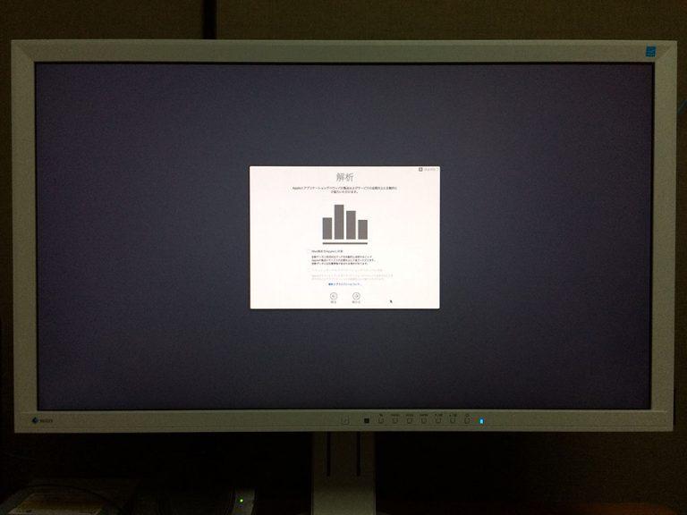 macOS Mojave(モハベ)インストール Mac解析をAppleと共有です