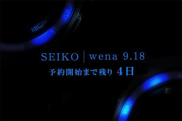 wena wrist コラボレーションモデル「SEIKO | wena」カウントダウン4日です