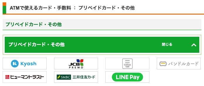 セブン銀行ATMでプリペイドカードチャージ イメージです