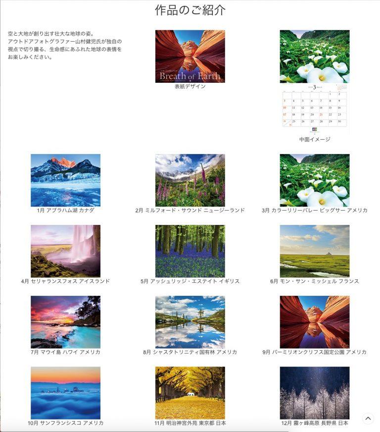2019年版 JCB オリジナルカレンダー一覧です