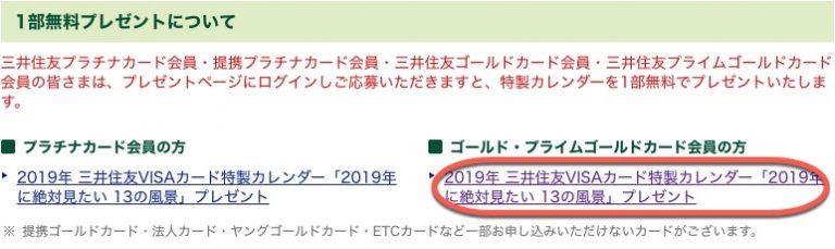 三井住友カード2019年カレンダー無料プレゼントです