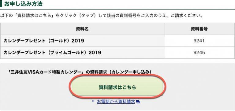 三井住友カード2019年カレンダー資料請求はこちらです