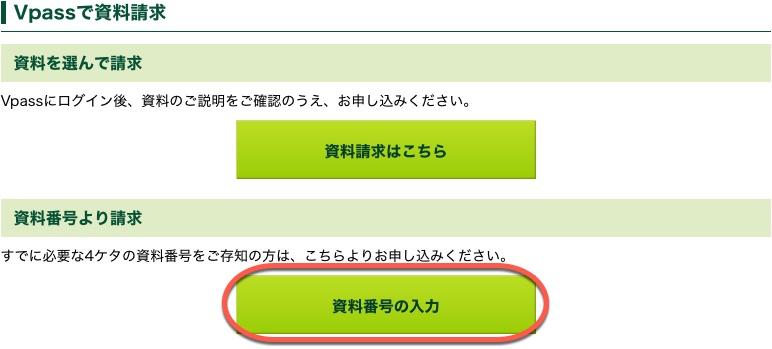 三井住友カード2019年カレンダー資料番号の入力です