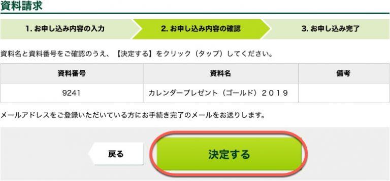 三井住友カードお申し込み内容の確認です