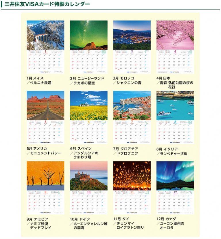 三井住友カードカレンダー一覧です