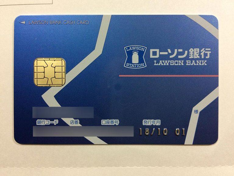 ローソン銀行キャッシュカード 表面です