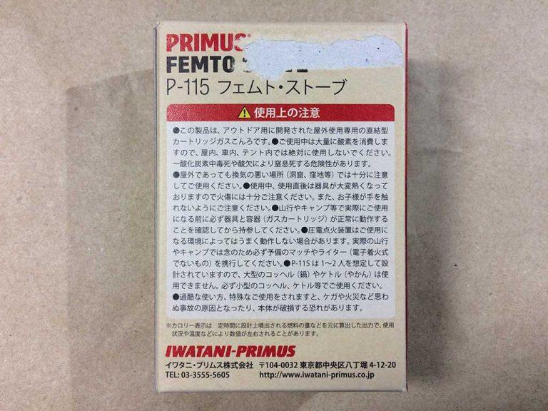 PRIMUS FEMTO STOVE P-115 バッケージ裏面です
