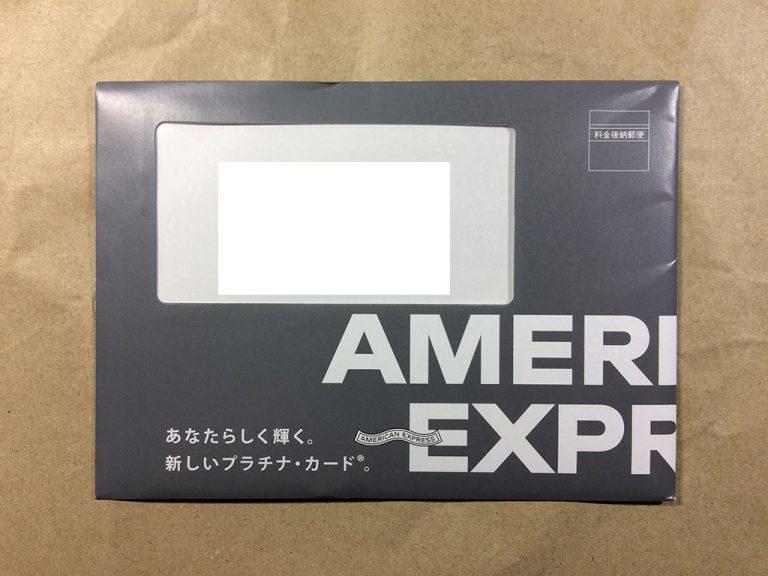 アメックス メタル製プラチナ・カード切り替え案内 封筒表面です