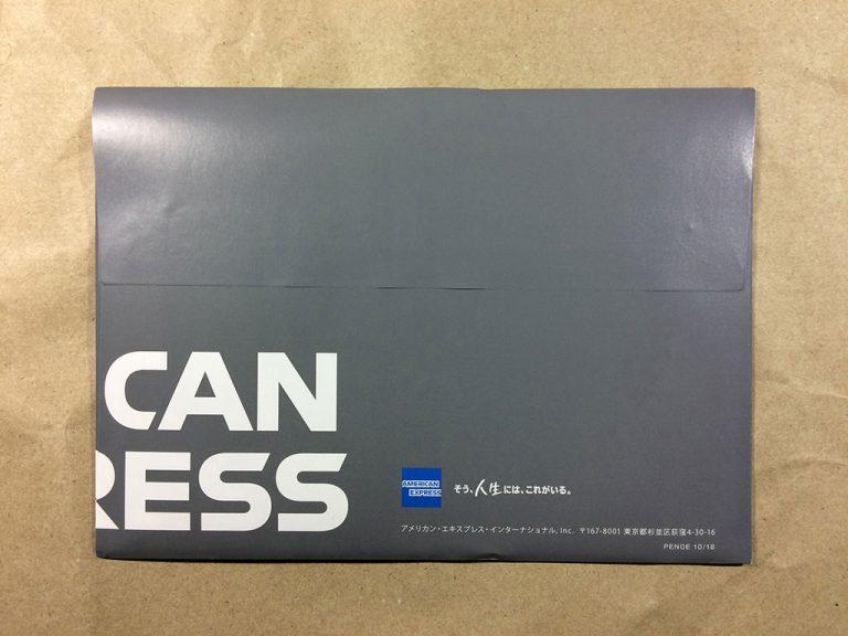 アメックス メタル製プラチナ・カード切り替え案内 封筒裏面です