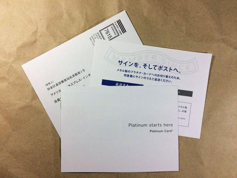 アメックス メタル製プラチナ・カード切り替え案内 封筒同梱物です
