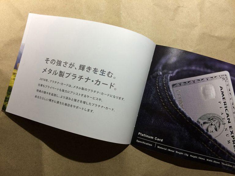 アメックス メタル製プラチナ・カード切り替え案内です