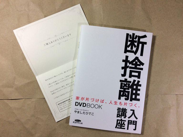 やましたひでこ 断捨離入門講座 DVD BOOKとサンクスカードです