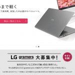LG gramers 大募集 アイキャッチ