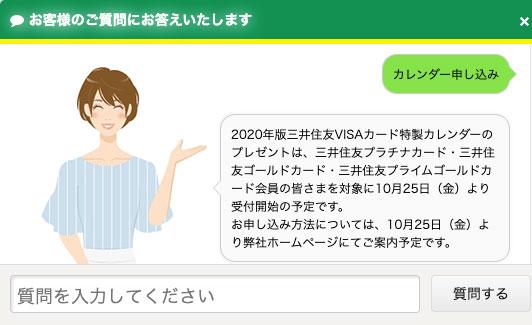 三井住友VISAカードカレンダー無料プレゼント問い合わせ