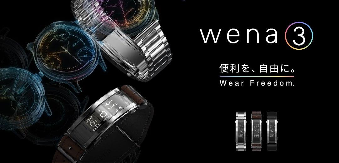 wena3 発表